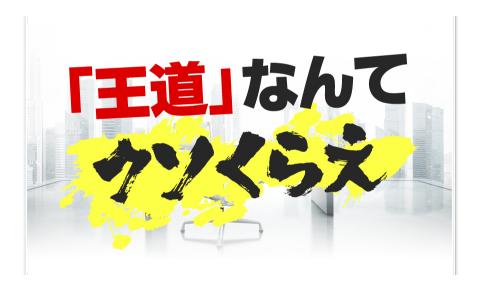KOTO魂 アフィリエイトセミナー4