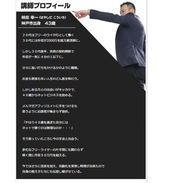 KOTO魂 アフィリエイトセミナー2