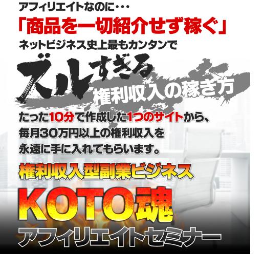 KOTO魂 アフィリエイトセミナー1