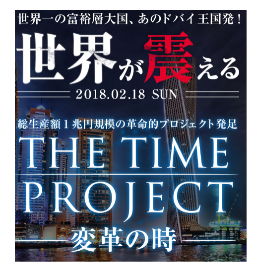 上坂聡 THE TIME PROJECT1