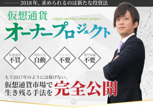 山下博也 仮想通貨オーナープロジェクト 1