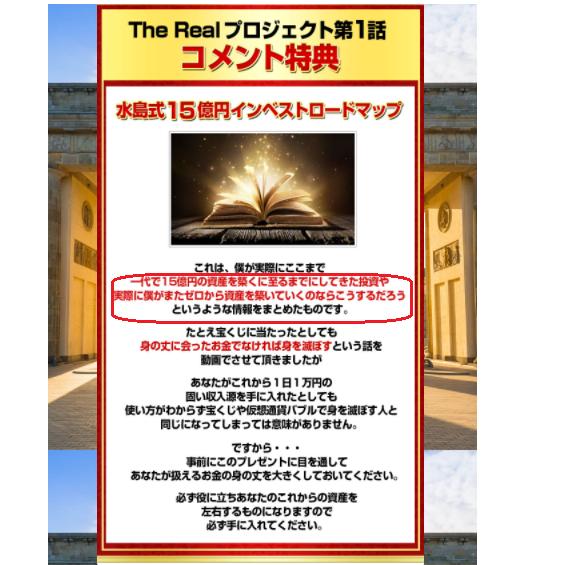 水島努 The Real PROJECT3