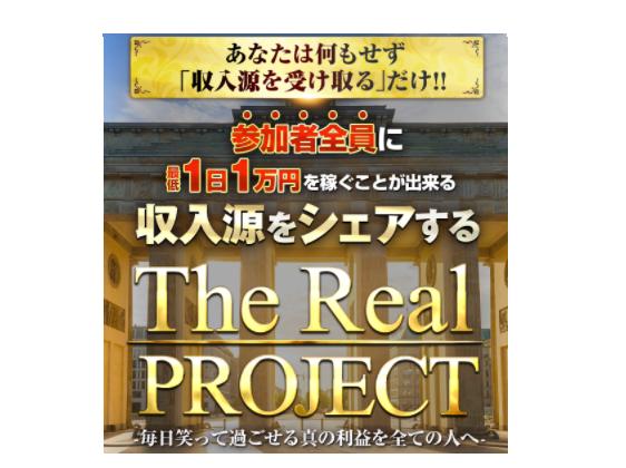 水島努 The Real PROJECT1