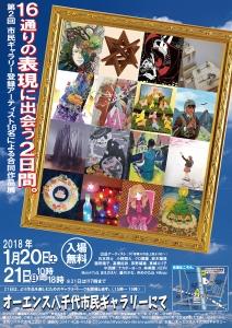 yachiyo_flyer.jpg