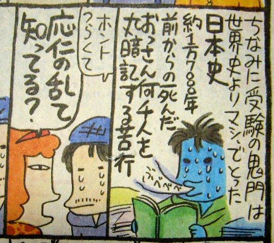 西原理恵子・日本史P1120863