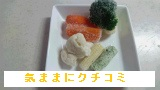 西友 みなさまのお墨付き 5種の洋風野菜ミックス 300g 画像④
