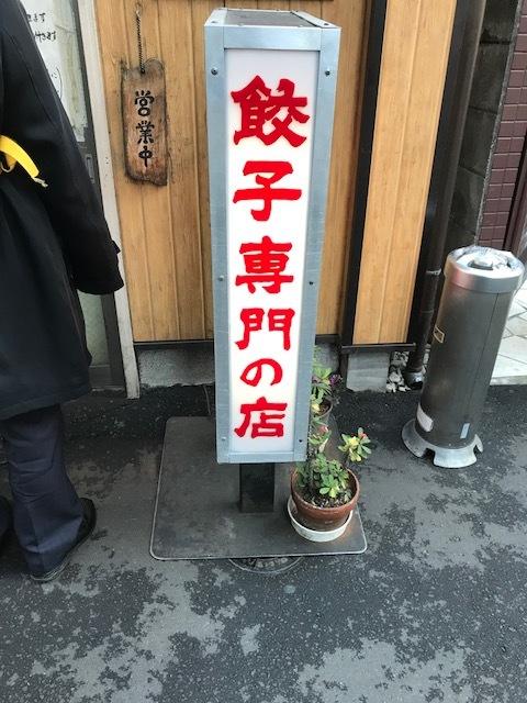 亀戸餃子②