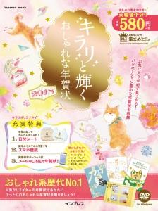 【キラリと輝くおしゃれな年賀状 2018】