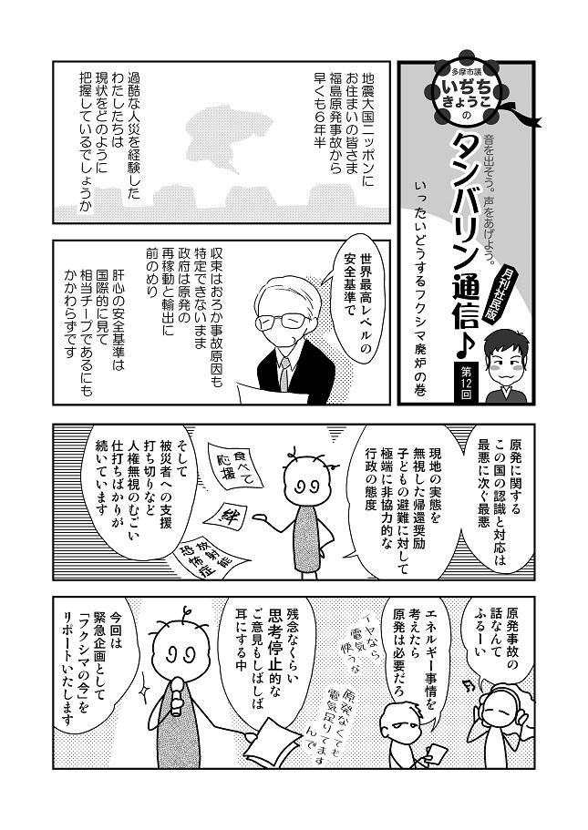 T通信社民版_120001