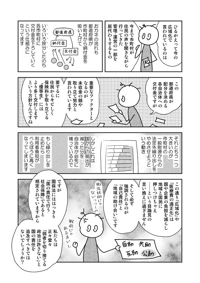 T通信社民版_130004