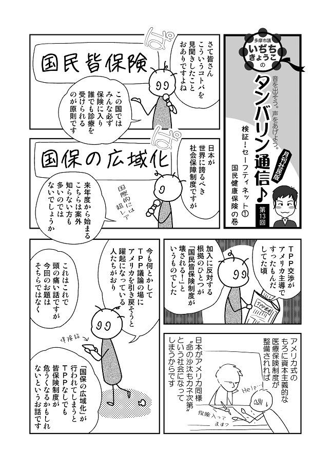 T通信社民版_130001
