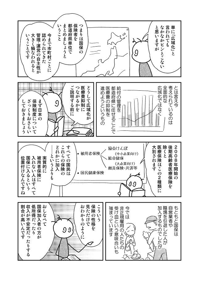 T通信社民版_130002