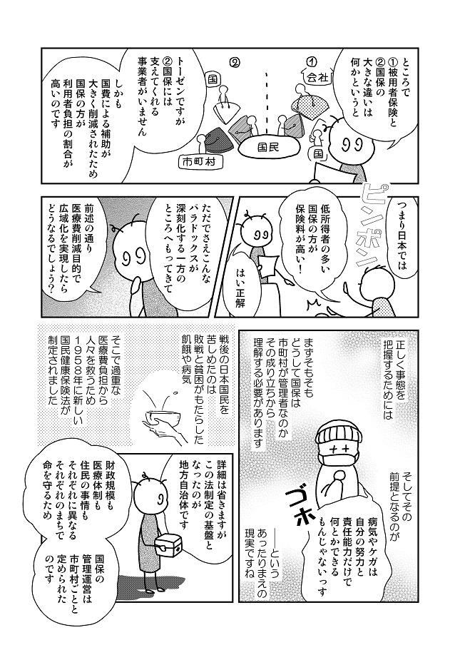 T通信社民版_130003