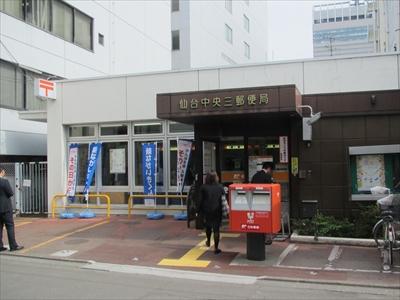 郵便局巡り備忘録 - 仙台中央三...