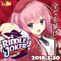 『RiddleJoker』応援中!