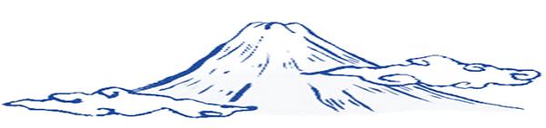 2018年1月会報富士山挿絵