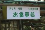 深坂茶屋5
