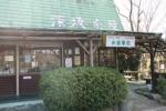 深坂茶屋6