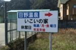 日野温泉3