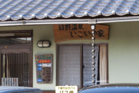 日野温泉6