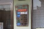 日野温泉7