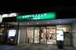 土山SA2