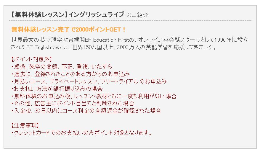【ちょびリッチ】オンライン英会話を楽しんで1000円稼ぐ