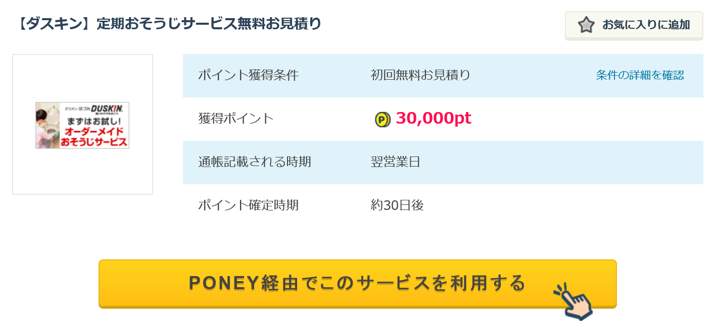 定期お掃除サービスの見積もりで300円稼ぐ