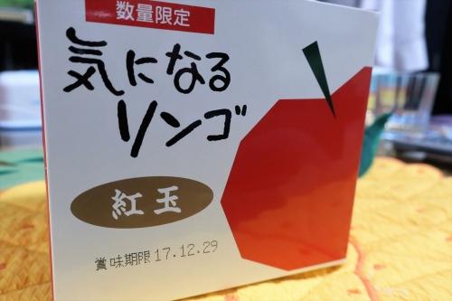 気になるリンゴ (1)_R