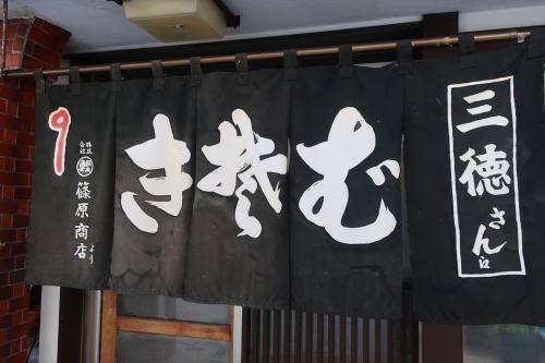 三徳㊳ (7)_R