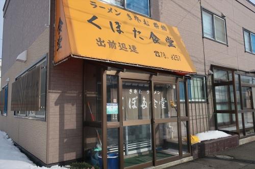くぼた食堂⑬ (1)_R