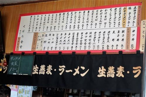 くぼた食堂⑬ (3)_R