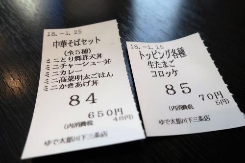 ゆで太郎⑥ (3)_R