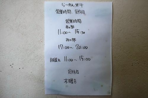 来斗⑧ (3)_R