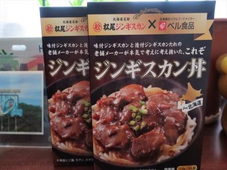 松尾ジンギスカン×ベル食品 (7)_R