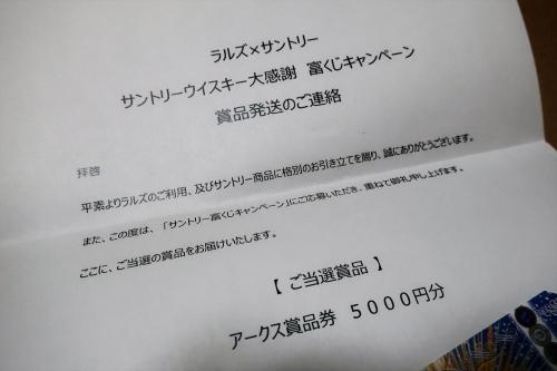 アークス富くじ当選 (5)_R