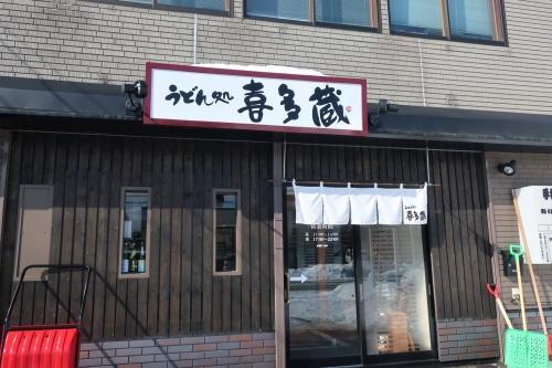 喜多蔵 (1)_R