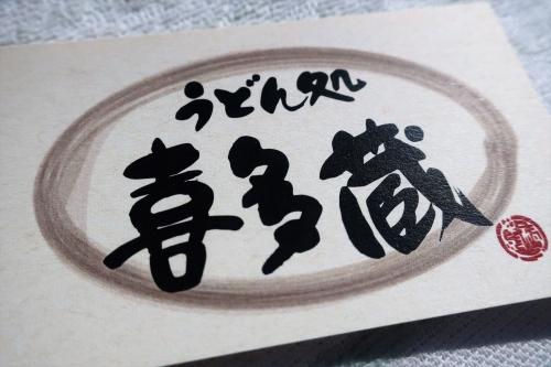 喜多蔵 (2)_R