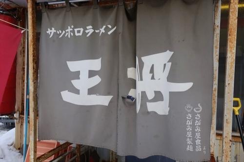 王将③ (1)