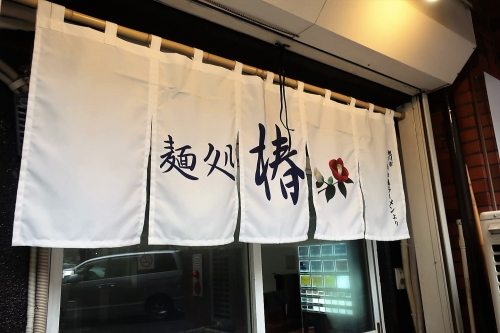 麺処椿 (1)_R