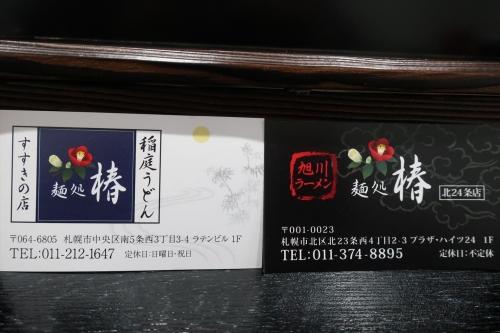 麺処椿 (4)_R