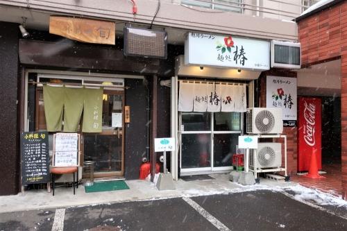 麺処椿 (19)_R