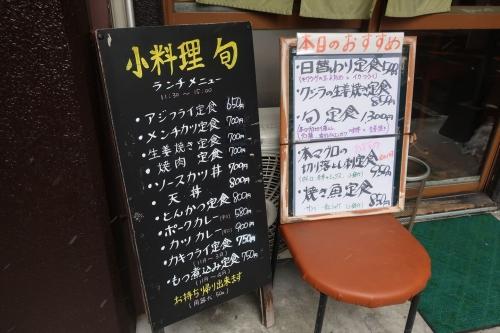 小料理旬②_R