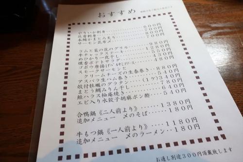 IZAKAYA EN CAFE (4)