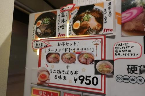麺屋 凪冴 (4)_R