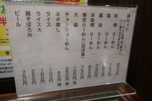 麺屋 凪冴 (5)_R