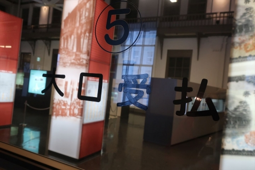 日本銀行旧小樽支店金融資料館 (59)