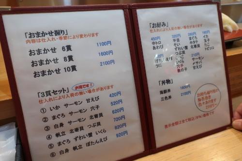 伊勢鮨③ (3)