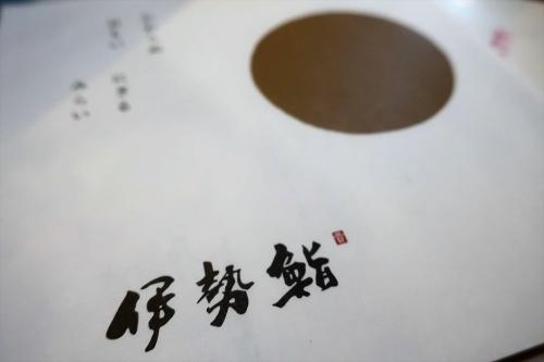 伊勢鮨③ (18)