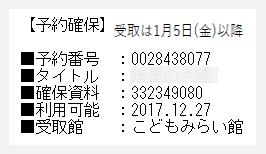 yoyakukakuho-3.png